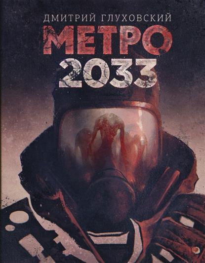 Глуховский Д. Метро 2033 глуховский д а текст