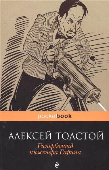 Толстой А. Гиперболоид инженера Гарина