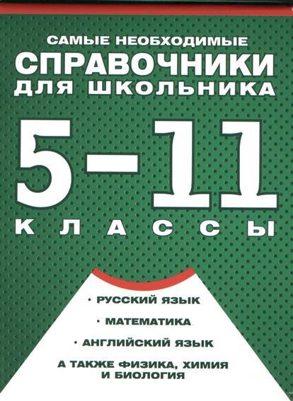Самые необходимые справочники для школьника. 5-11 классы (комплект из 4 книг)