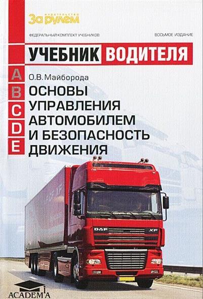 Основы управления автомобилем и безопасность движения. Учебник водителя категорий C, D, E