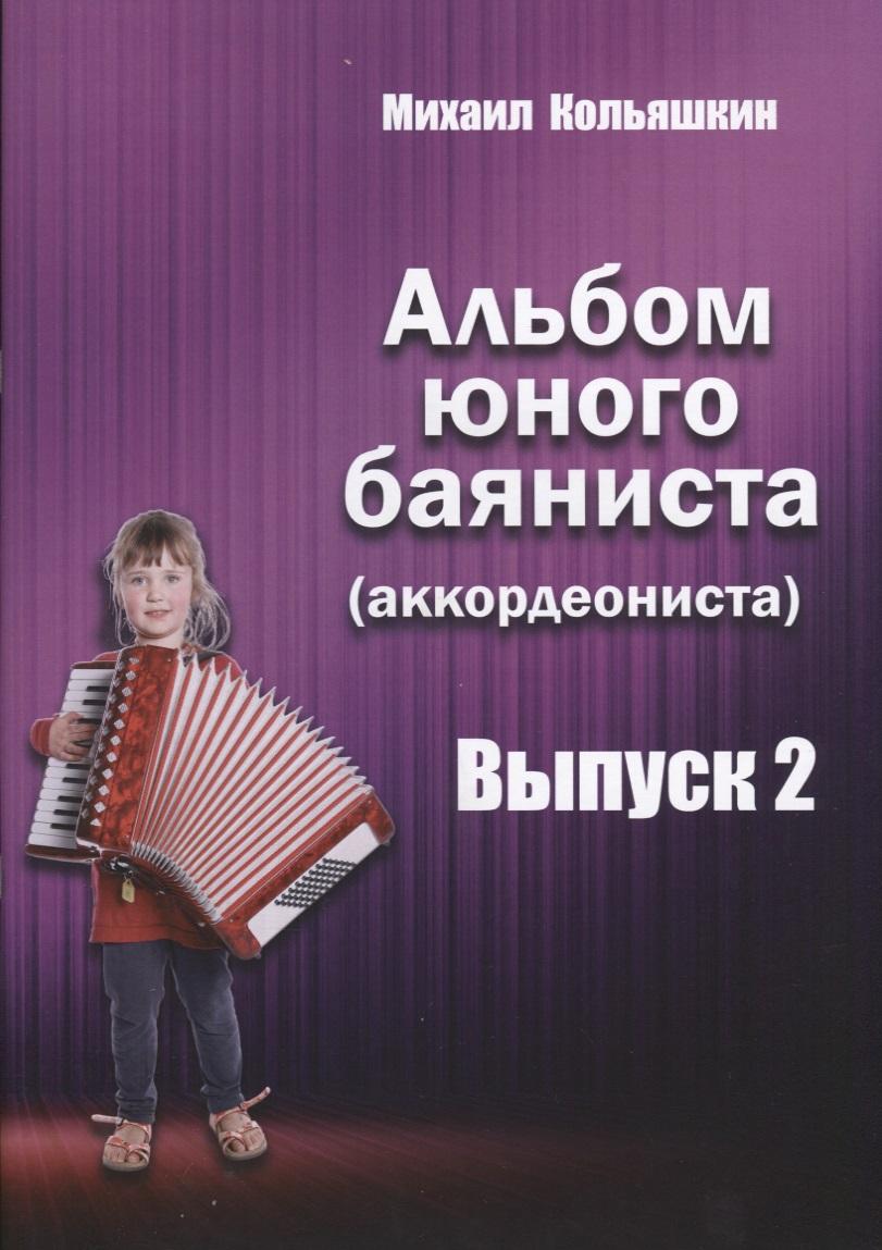 Альбом юного баяниста (аккордеониста). Выпуск 2