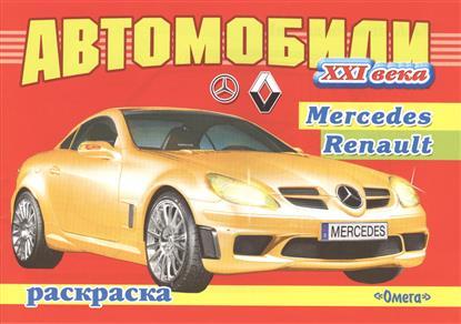 Автомобили ХХI века. Mercedes. Renault