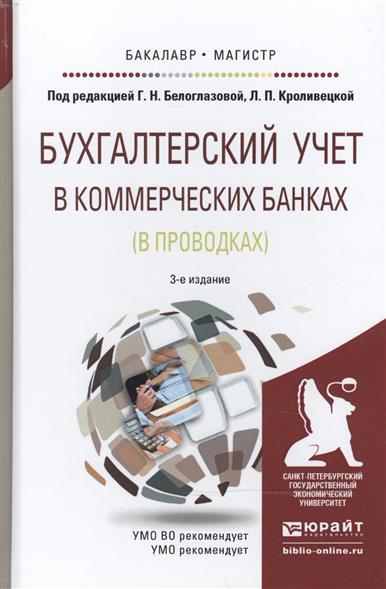 Белоглазова Г.: Бухгалтерский учет в коммерческих банках (в проводках). Учебное пособие для бакалавриата и магистратуры. 3-е издание, переработанное и дополненное
