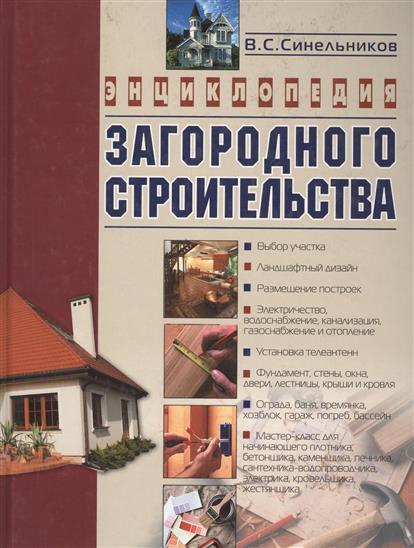 Синельников В. Энциклопедия загородного строительства