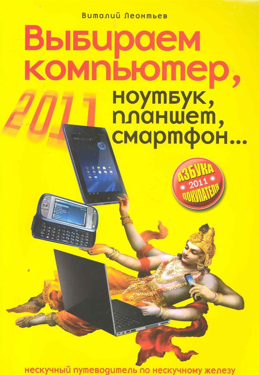 Леонтьев В. Выбираем компьютер ноутбук планшет смартфон электронные игрушки zhorya деткий компьютер планшет