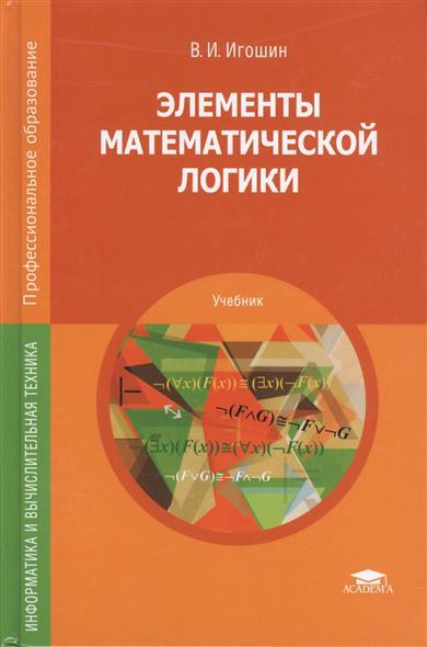 Игошин В. Элементы математической логики. Учебник цена