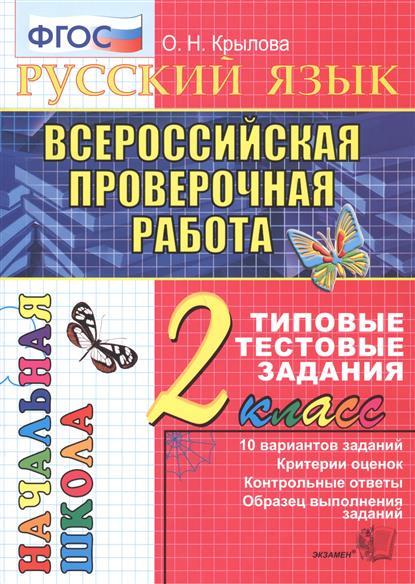 Крылова О.: Русский язык. Всероссийская проверочная работа. 2 класс