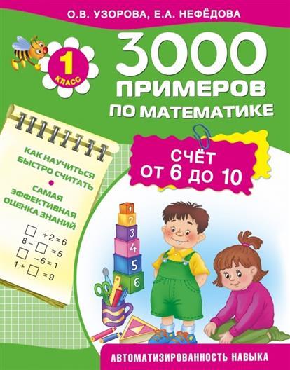 3000 примеров по математике. Счет от 6 до 10. 1 класс. Как научиться быстро считать. Самая эффективная оценка знаний. Автоматизированность навыка