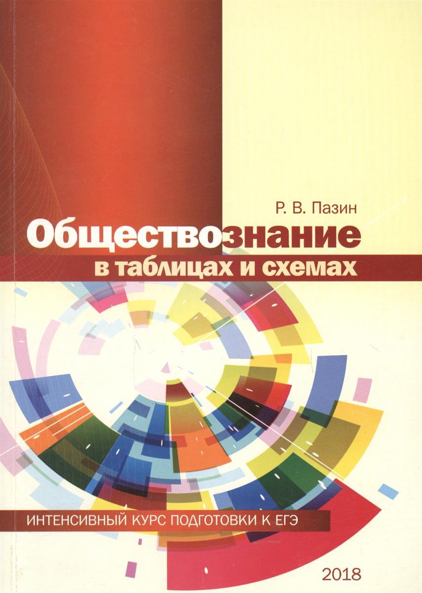 Пазин Р. Обществознание в таблицах и схемах. Интенсивный курс подготовки к ЕГЭ. Учебное пособие