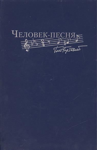 Собрание сочинений. В 7 томах. Том 7. Приложение. Человек-песня. Стихи, ставшие песнями (1953-2013) (+CD)