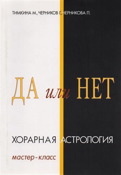 Тимкина М., Черников Г., Черникова П. Да или Нет. Хорарная Астрология. Мастер-класс