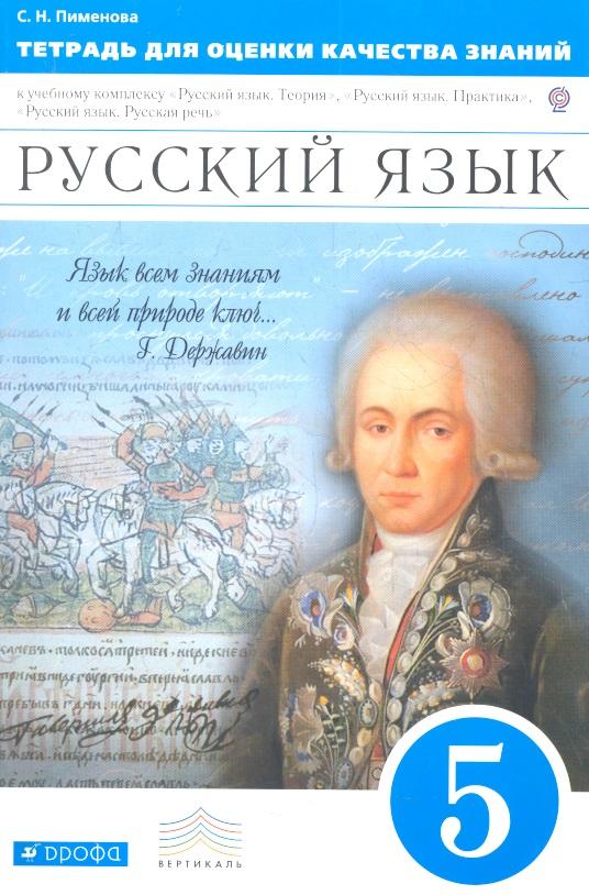 Пименова С.: Русский язык. 5 класс.Тетрадь для оценки качества знаний к учебному комплексу