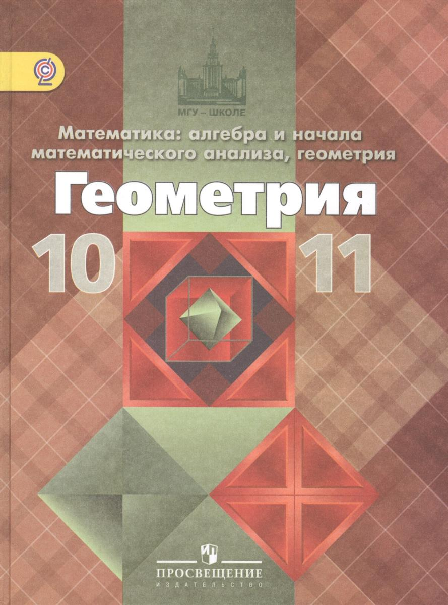 Геометрия атанасян 10 11 онлайн учебник.