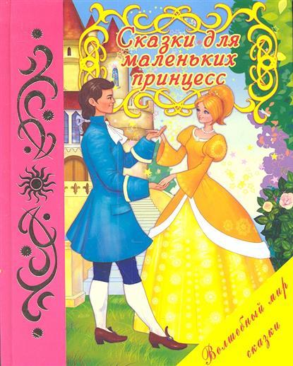 Кошелева А. (ред.) Сказки для маленьких принцесс ганзен а сказки для маленьких принцесс