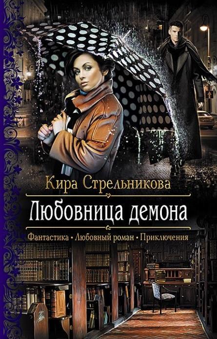 Стрельникова К. Любовница демона. Роман