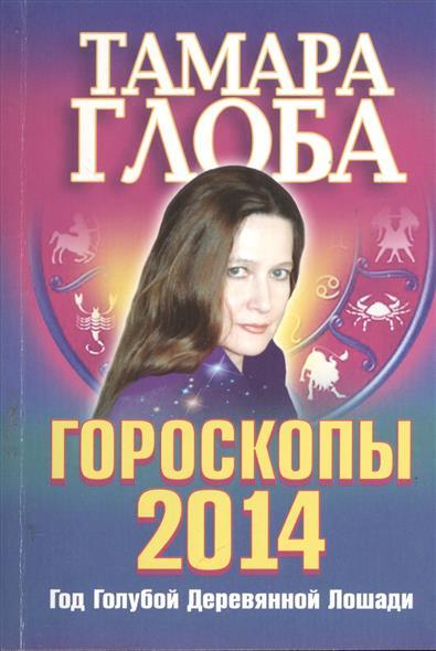 Гороскопы на 2014 год. Книга предсказаний. Год Голубой Деревянной Лошади