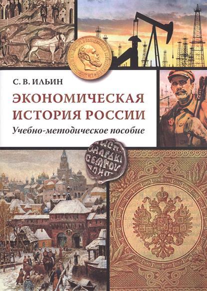 Экономическая история России. Учебно-методическое пособие