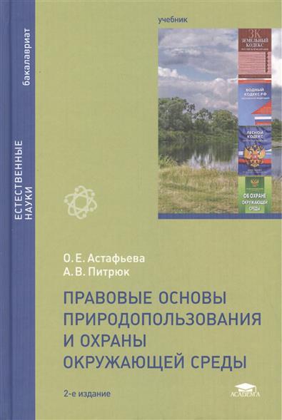 Правовые основы природопользования и охраны окружающей среды. Учебник. 2-е издание, стереотипное
