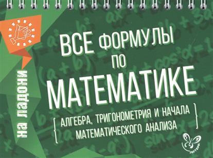 Томилина М. Все формулы по математике