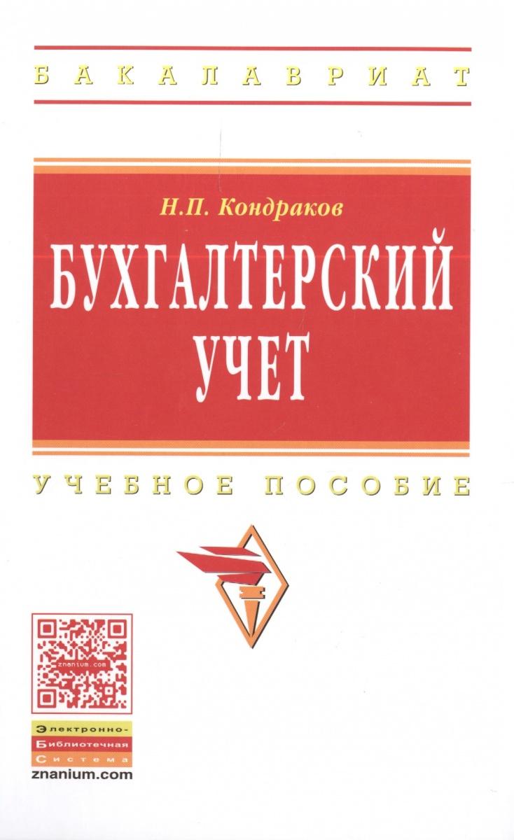 Кондраков Н.: Бухгалтерский учет. Учебное пособие. Издание 7-е, переработанное и дополненное