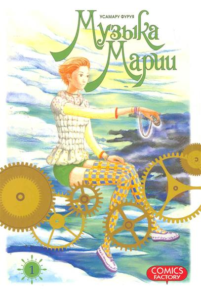 Комикс Музыка Марии Т.1
