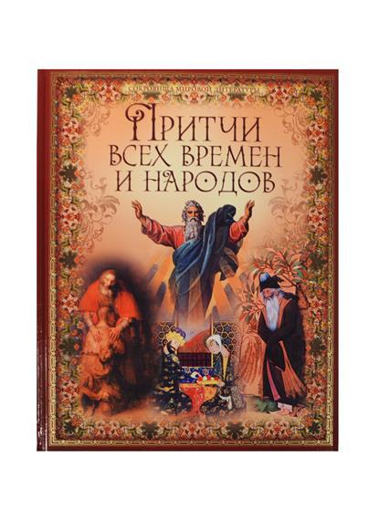 Бутромеев В., Бутромеев В. (ред.) Притчи всех времен и народов