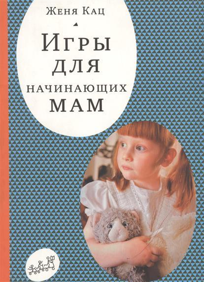 Кац Ж. Игры для начинающих мам