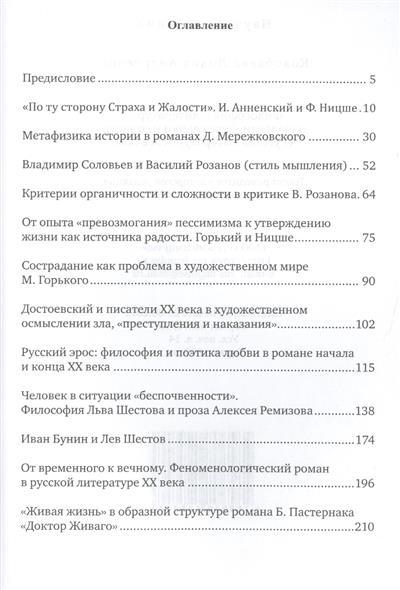 Философия и литература. Параллели, переклички и отзвуки. Русская литература ХХ века