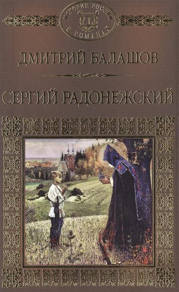 Балашов Д. Сергий Радонежский балашов д м степной закат