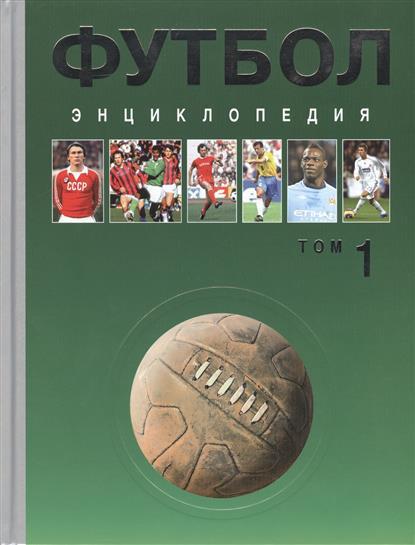 Футбол. Энциклопедия (комплект из 3-х книг в упаковке)