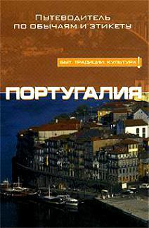 Кейрош С. Португалия Путеводитель по обычаям и этикету