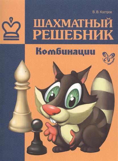 Шахматный решебник. Комбинации
