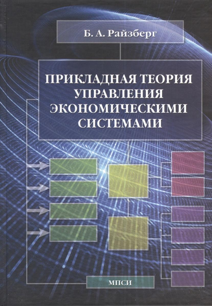 Райзберг Б. Прикладная теория управления экономическими системами прикладная теория информационного обеспечения медико биологических исследований