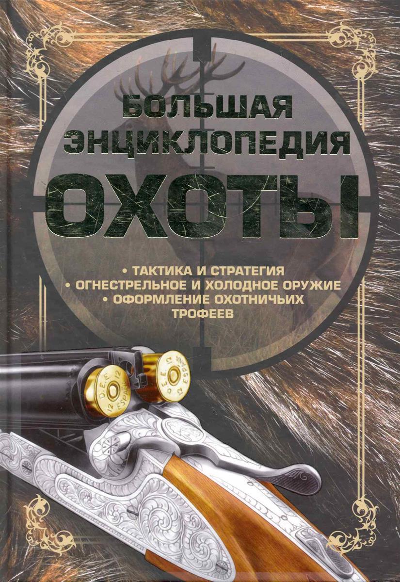 Виноградов А. Большая энциклопедия охоты
