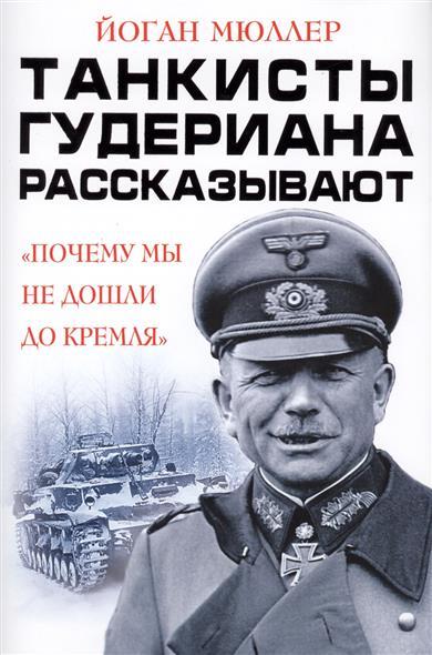 """Танкисты Гудериана рассказывают. """"Почему мы не дошли до Кремля"""""""