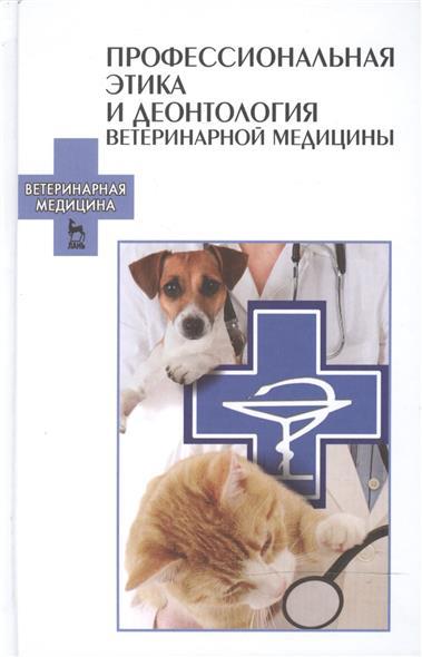 Профессиональная этика и деонтология ветеринарной медицины: Учебное пособие