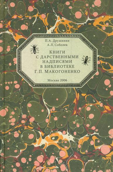Книги с дарственными надписями в библиотеке Г.П. Макогоненко