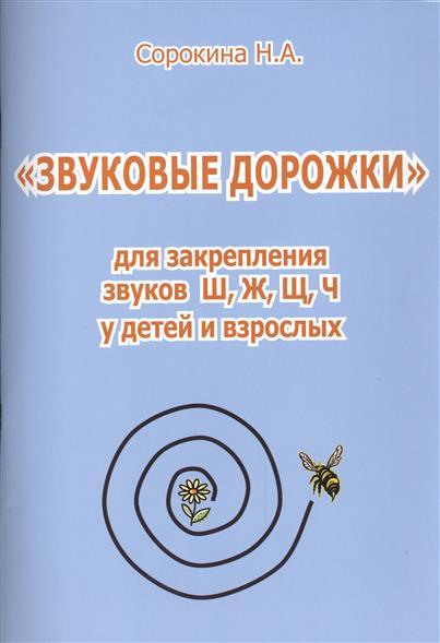 Сорокина Н. Звуковые дорожки для закрепления звуков Ш, Ж, Щ, Ч у детей и взрослых холодильник pozis rs 411 с