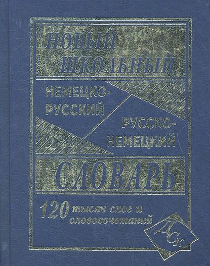 Новый школьный немецко-русский русско-немецкий словарь. 120 000 слов и словосочетаний