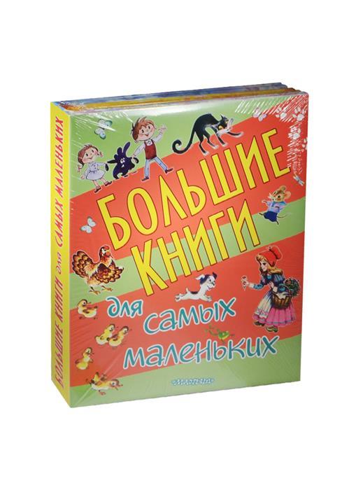 Маршак С. и др. Большие книги для самых маленьких: С. Маршак