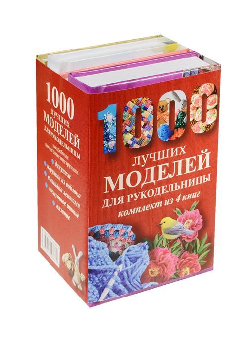 1000 лучших моделей для рукодельницы (комплект из 4 книг) 1000 лучших рецептов для идеальной хозяйки русская кухня украшение праздничного стола блюда на пару комплект из 4 х книг isbn 9785170977932