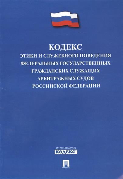 Кодекс этики и служебного поведения федеральных государственных гражданских служащих арбитражных судов Российской Федерации