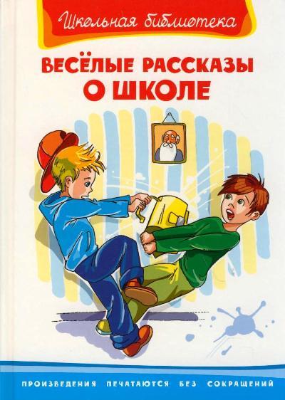 Веселые рассказы о школе росмэн веселые рассказы