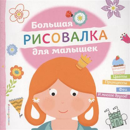 Талалаева Е. (ред.) Большая рисовалка для малышей. Цветы. Принцессы. Феи. И многое другое!