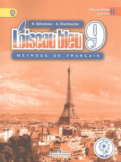 Французский язык. Второй иностранный язык. 9 класс. Учебник для общеобразовательных организаций. В трех частях. Часть 2. Учебник для детей с нарушением зрения