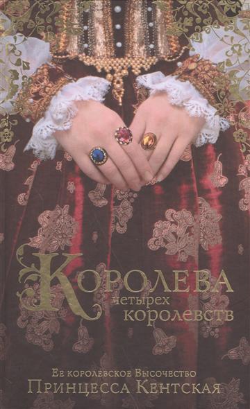 Принцесса Кентская Королева четырех королевств книги издательство аст королева четырех королевств
