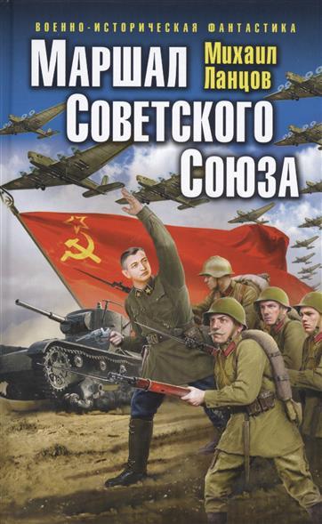 Ланцов М. Маршал Советского Союза