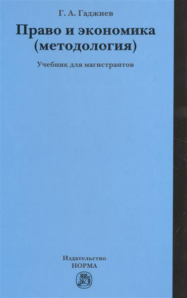 Право и экономика (методология). Учебник