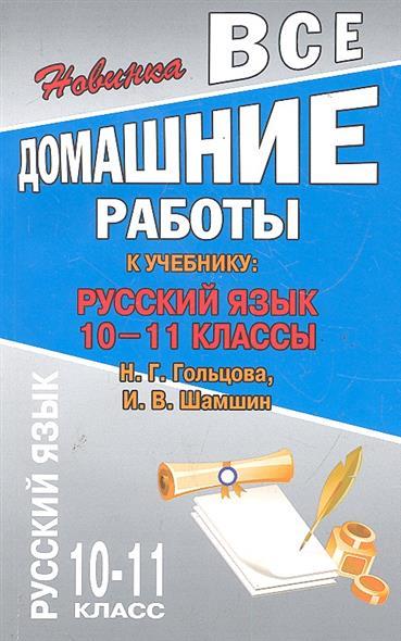 Все домашние работы к учеб. Русский язык 10-11 кл.