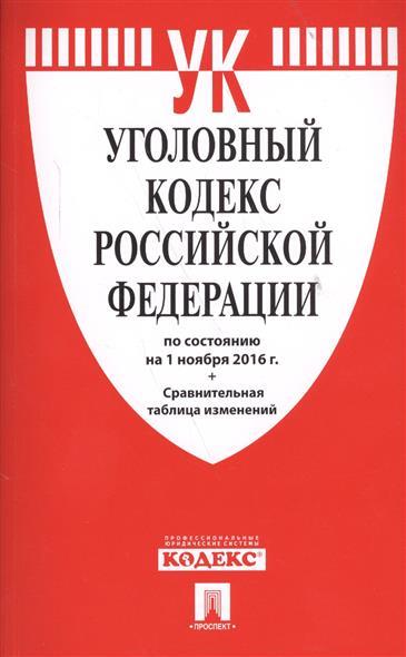 Уголовный кодекс Российской Федерации. По состоянию на 1 ноября 2016 г.